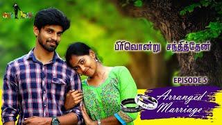 Arranged Marriage | Episode 05 | பிரிவொன்று சந்தித்தேன் | Once More