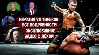 Бой НЕМАГИЯ vs Тиньков: Подробности, Обращение Тинькова, Навальный, Жорин и ответы НЕМАГИИ