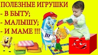 Цікаві, а головне корисні мамі, іграшки для малюка - HELPFUL TOYS TO YOUR BABY