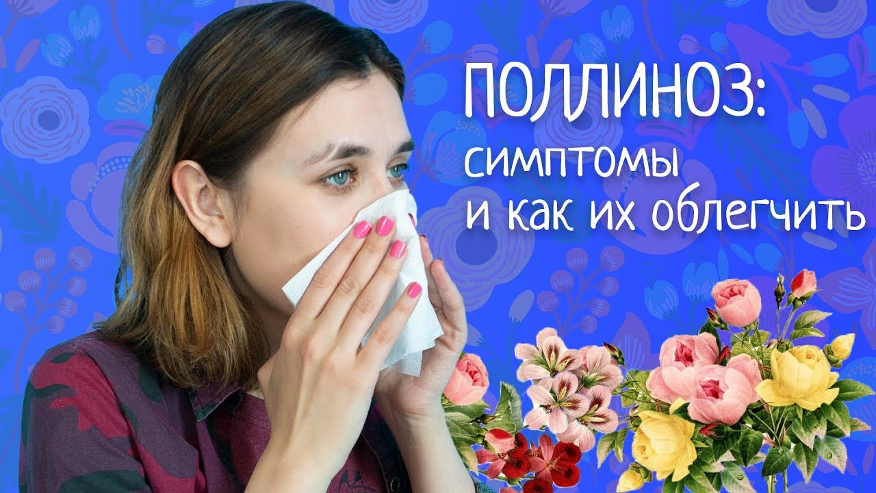 Сезонная аллергия. Что делать, если поллиноз мешает жить