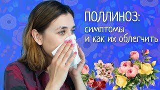 Сезонная аллергия Что делать если поллиноз мешает жить