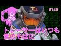 オーバーウォッチ 『トレーサー』 クイックマッチ #143【Plus Ultra】