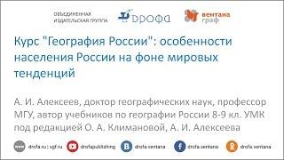 Курс  География России особенности населения России на фоне мировых тенденций