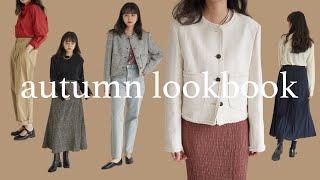 초가을 패션 룩북ㅣ내추럴 데일리룩 • 직장인룩 • 20…