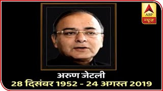 Arun Jaitley Dies At 66 | ABP News