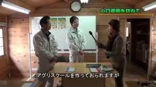 2013/04/21 山口農園を訪ねて / 向渕さとやま遊友クラブ 記念植樹会