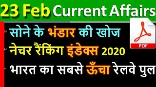 23 February 2020 next exam current affairs hindi 2019 |Daily Current Affairs, yt study, gk tracker