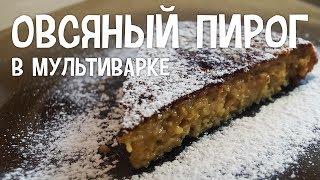 Овсяный пирог в мультиварке. Рецепт овсяного пирога в мультиварке