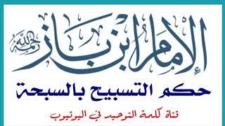 الشيخ ابن باز حكم التسبيح بالسبحة Youtube