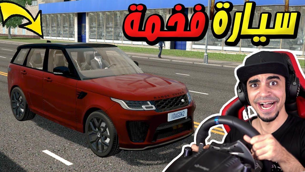 تجربة قيادة رنج روفر Range Rover Sport 2020  في City Car Driving !! ????????