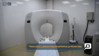مصر العربية | زيارة مفاجأة من محافظ الإسكندرية لمستشفى