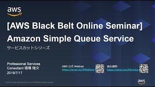 20190717 AWS Black Belt Online Seminar Amazon Simple Queue Service