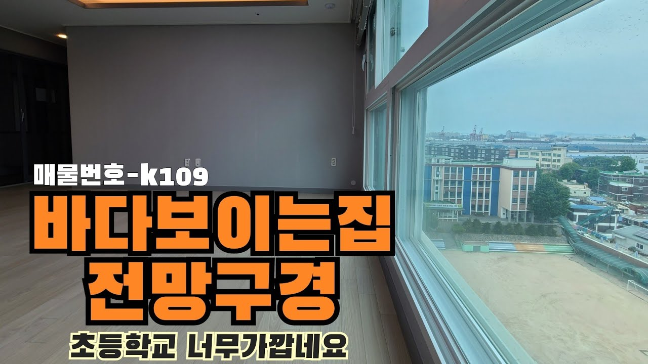 수도권 바다보이는집 구경하다왔어요 인천재개발 지역으로 학세권 월미도 7분 도착 조용한주택 인천 이사계획은 여기로