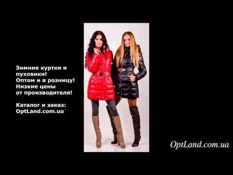 Куртки и пуховики оптом в Москве Купить верхнюю одежду от
