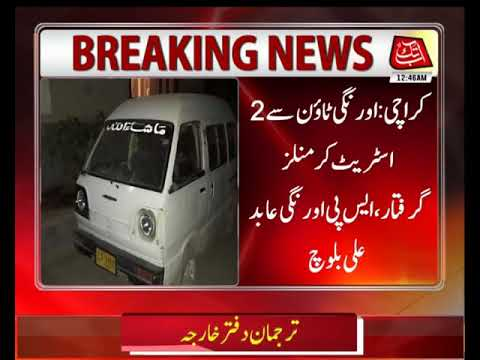 Karachi: 2 Street Criminals Arrested From Orangi Town