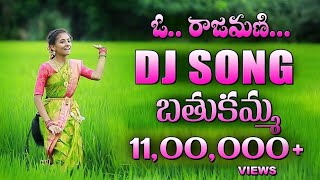 Latest Bathukamma Dj Song 2019 || Oh.. Rajamani Bathukamma Special Dj Song || Telugu Gopi