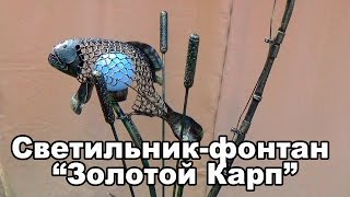 """Кованый светильник-фонтан """"Золотой Карп"""". Обзор."""
