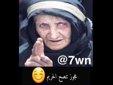 عجوز تنصح الحريم شوف النصيحه والله كلااامسه😂😂😂😃