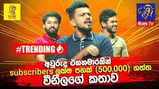 අවුරුදු එකහමාරකින් subscribers ලක්ෂ පහක් (500,000) ගත්ත වීනීලගේ කතාව | Vini Production | Siyatha TV