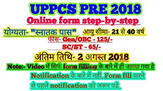 How to fill UPPCS 2018 online form step-by-step|| Uppcs 2018 का online form कैसे भरें ||