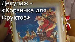 Декупаж - «Корзинка для Фруктов» видео мастер-класс