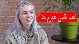 بيلي ايليش تستمع لاغاني نانسي عجرم  و تتكلم عن حبها للأغاني العربية - متـــرجم