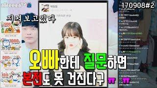 박민정♥ 오빠한테 진지하게 질문했다가 주먹사진 공개해버림!!ㅠㅠㅠㅠ 170809#2