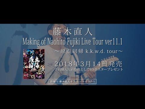 「Making of Naohito Fujiki Live Tour ver11.1 ~原点回帰 k.k.w.d. tour~」 トレーラー
