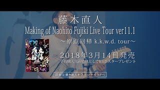 藤木直人 2018年3月14日発売 「Making of Naohito Fujiki Live Tour ver...