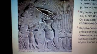 Презентация по искусству Древнего Египта.