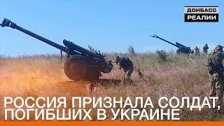 Россия признала солдат, погибших в Украине   Донбасc.Реалии
