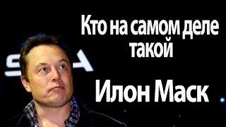 Кто на самом деле такой Илон Маск? Шарлатан XXI века