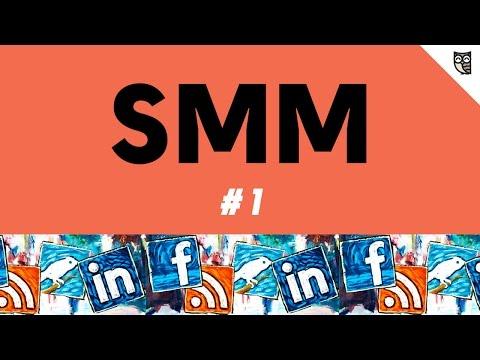 Онлайн-интенсив «SMM -