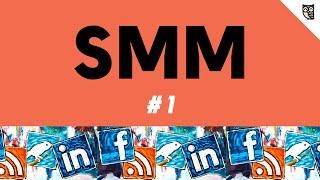 SMM - Урок 1. Оформление сообществ вконтакте