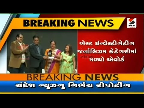 Gujarat Media Awards 2017 : Sandesh News won 3 Awards ॥ Sandesh News