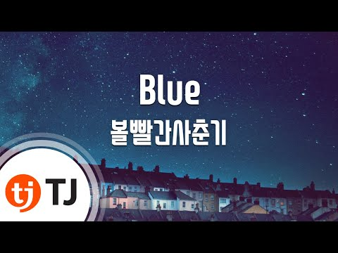 [TJ노래방] Blue - 볼빨간사춘기 / TJ Karaoke
