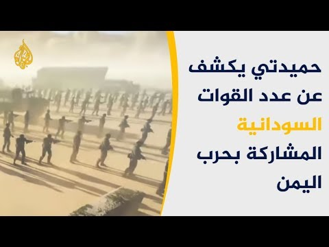 حميدتي يتباهى بمشاركة 30 ألف سوداني في حرب اليمن  - نشر قبل 8 ساعة
