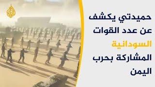 🇾🇪 🇸🇩  حميدتي يتباهى بمشاركة 30 ألف سوداني في حرب اليمن