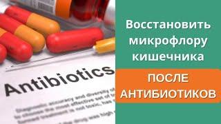 Как восстановить организм после антибиотиков? 2 самых важных момента