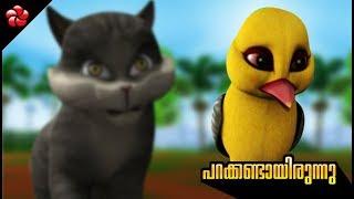 FREUNDLICHKEIT ♥ Kathu malayalam cartoon story her Kinder Kathu1