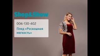 LAVIRA Платье «Елена». «Shop and Show» (мода)