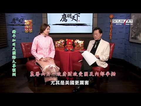 2019《鷹明天下》EP 9: 南北加州國際大事預測 Fengshui with Master Eagle Wong 【天下衛視官方頻道 Sky Link TV YouTube Channel】