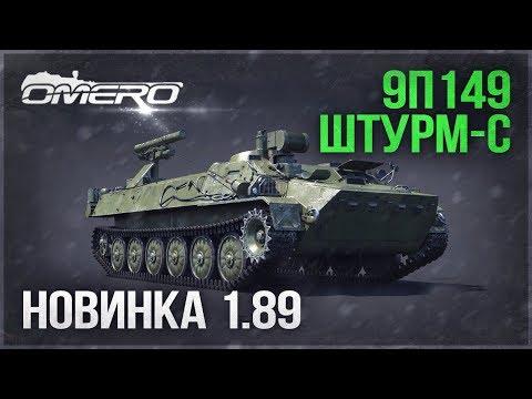 9П149 «Штурм-С» в WAR THUNDER! Фугасные ПТУРы?