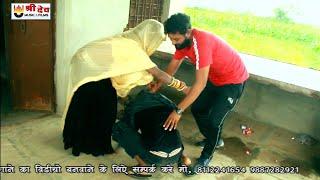 बड़े भाई और भाभी ने छोटे भाई को पीटा... Bhai Or Bhabhi Ne Chote Ko Pita... कोमेडी... Comedy Marwadi
