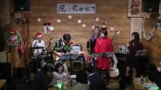 2016年12月23日、「風に吹かれて」でのクリスマス・イベントです。