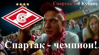 матч Спартак-Кубань 20 сентября 2017 года глазами фанатов