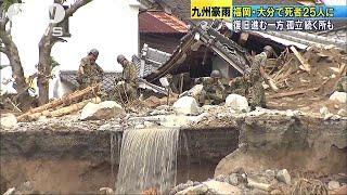 九州北部を襲った記録的な大雨で、福岡県で新たに4人の死亡が確認されま...