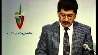 الثلجة الكبيرة التلفزيون الاردني حالة الطرق 1992