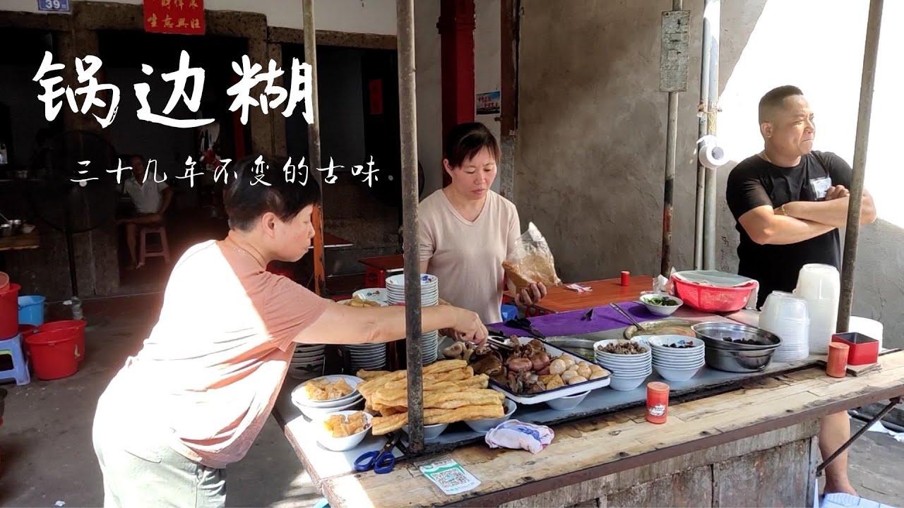 """漳州龙海三十几年不变的古早味-""""鼎边垂""""  Q弹嫩滑,本色本香,入口即化"""
