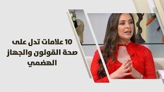 10 علامات تدل على صحة القولون والجهاز الهضمي - رند الديسي